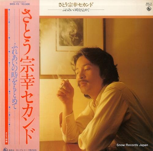 SATO, MUNEYUKI second fureai no toki wo motomete SKS-72 - front cover