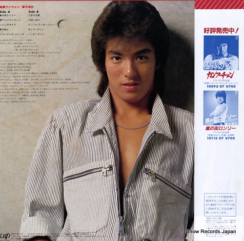TAKAGI, JUNYA seishun one way 30125-28 - back cover