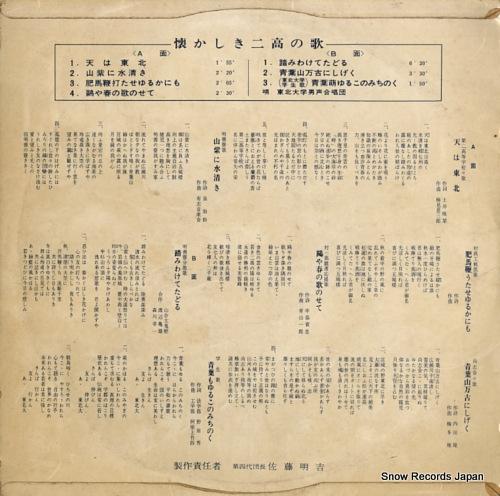 TOHOKUDAIGAKU DANSEIGASSYODAN natsukashiki niko no uta PLP-1048 - back cover