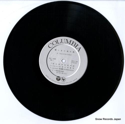 TOHOKUDAIGAKU DANSEIGASSYODAN natsukashiki niko no uta PLP-1048 - disc
