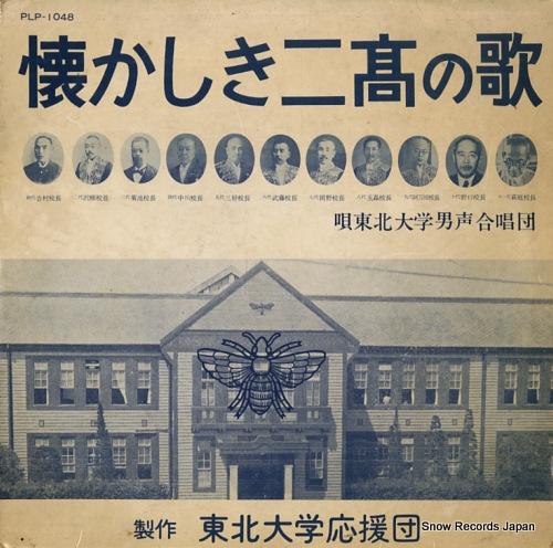 TOHOKUDAIGAKU DANSEIGASSYODAN natsukashiki niko no uta PLP-1048 - front cover