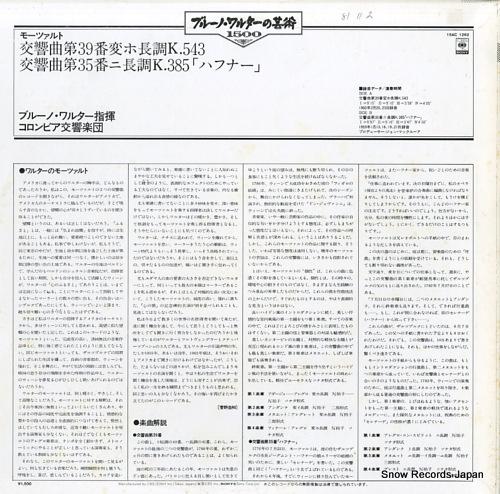 WALTER, BRUNO mozart; symphony no.39 in e-flat major, k.543 15AC1262 - back cover