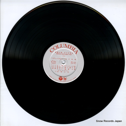 MORISHIGE, HISAYA ora ga uta sa AL-4101-2 - disc
