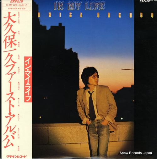 OHKUBO, KAZUHISA in my life OPL1001 - front cover