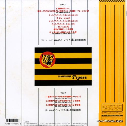 DOJO, YOZO victory tigers '85 / hanshin tigers yushoeno kiseki 28AH1969 - back cover