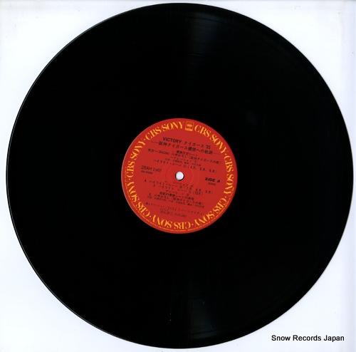 DOJO, YOZO victory tigers '85 / hanshin tigers yushoeno kiseki 28AH1969 - disc