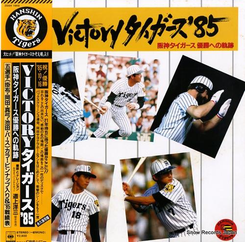 DOJO, YOZO victory tigers '85 / hanshin tigers yushoeno kiseki 28AH1969 - front cover