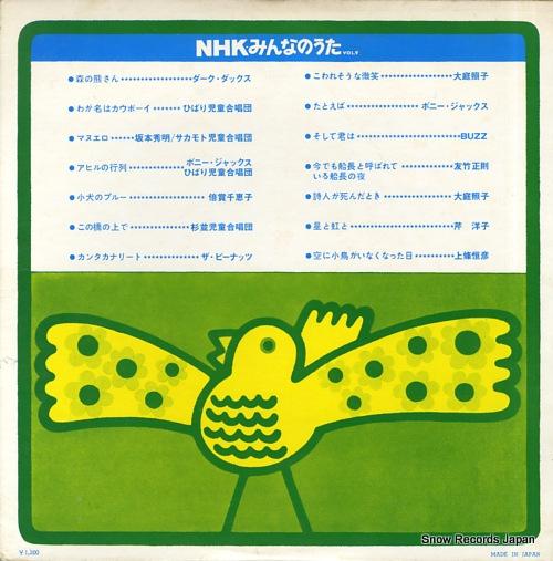 V/A nhk minna no uta vol.9 SKM(H)2149 - back cover