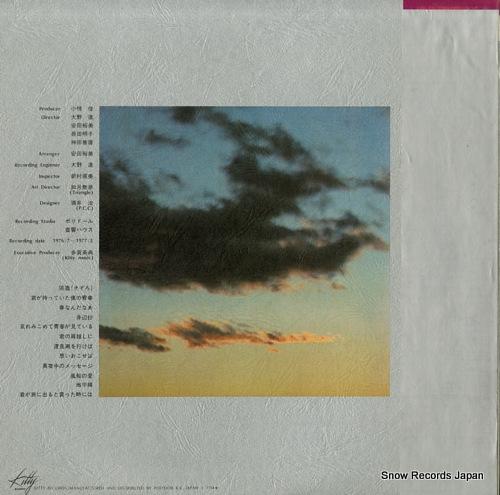 OGURA, KEI watarase shoyo MKF1009 - back cover