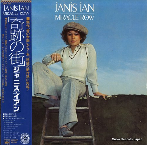 IAN, JANIS miracle row 25AP345 - front cover
