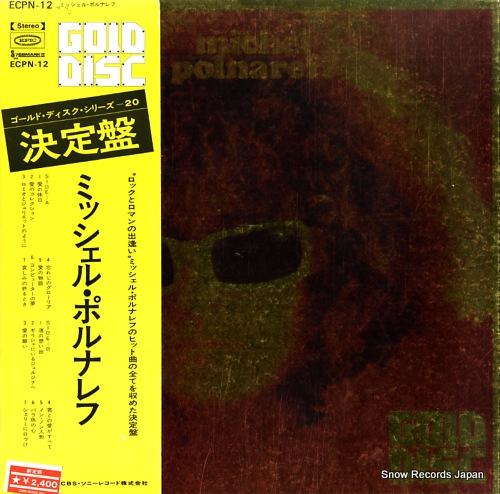 POLNAREFF, MICHEL gold disc ECPN-12 - front cover