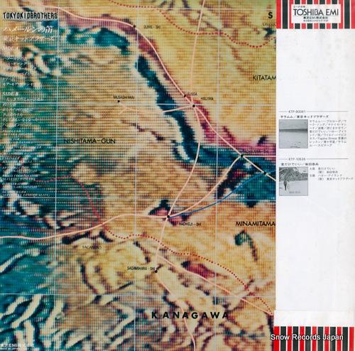 TOKYO KID BROTHERS hamelin no fue KTP-80071 - back cover