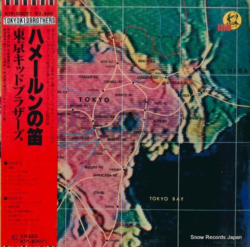 東京キッドブラザース ハメールンの笛 KTP-80071