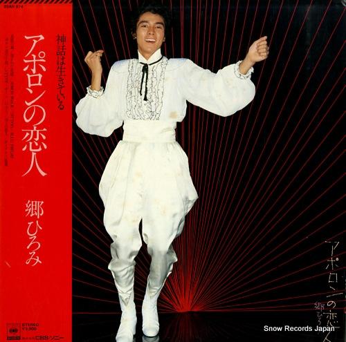 GO, HIROMI apollon no koibito 25AH674 - front cover