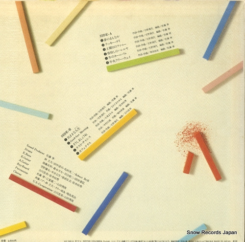 SHONO, MAYO pastel 33 1/3 LX-7025-A - back cover