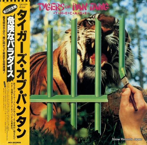 タイガーズ・オブ・パンタン 危険なパラダイス VIM-6285