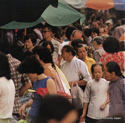 MATSUTOYA, YUMI mizu no naka no asia e ETP-40143 - front cover