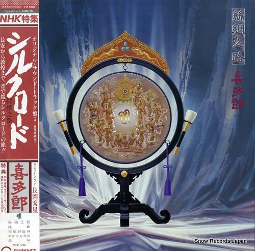 KITARO silk road C25R0038 - front cover