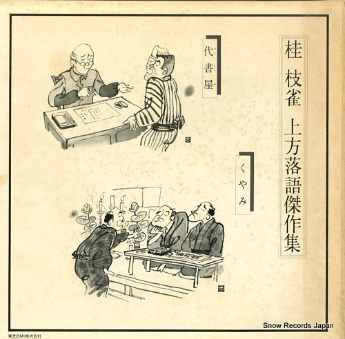 KATSURA, SHIJAKU kamigata rakugo kessakushu TY-50083 - back cover