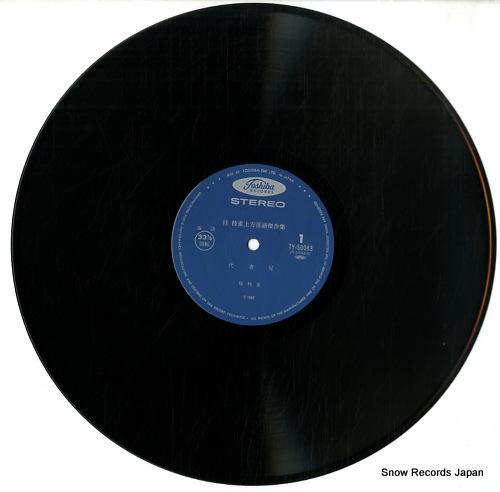KATSURA, SHIJAKU kamigata rakugo kessakushu TY-50083 - disc
