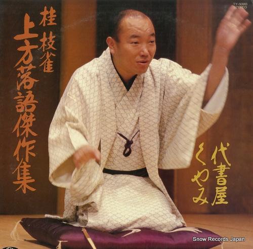 KATSURA, SHIJAKU kamigata rakugo kessakushu TY-50083 - front cover