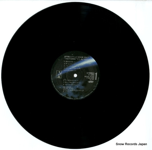 VOTOMS bgm shu vol.1 at uoodo K22G-7136 - disc