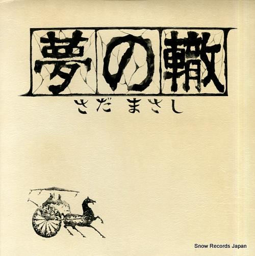 SADA, MASASHI yume no wadachi FFR-12505 - front cover