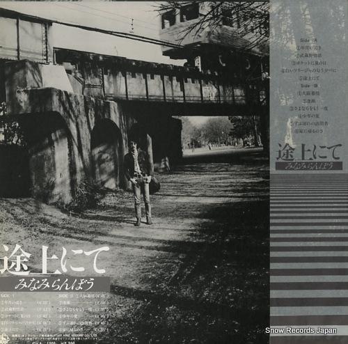 MINAMI, RAMBOW tojo nite SKA-1006 - back cover