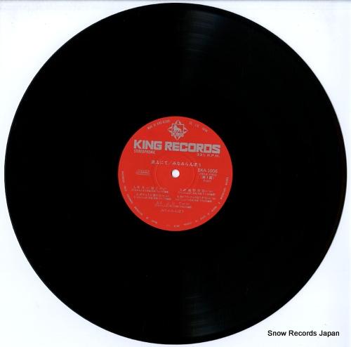 MINAMI, RAMBOW tojo nite SKA-1006 - disc