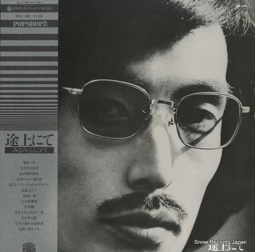 MINAMI, RAMBOW tojo nite SKA-1006 - front cover
