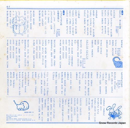 V/A tengu no kakuremino KDC-3002 - back cover