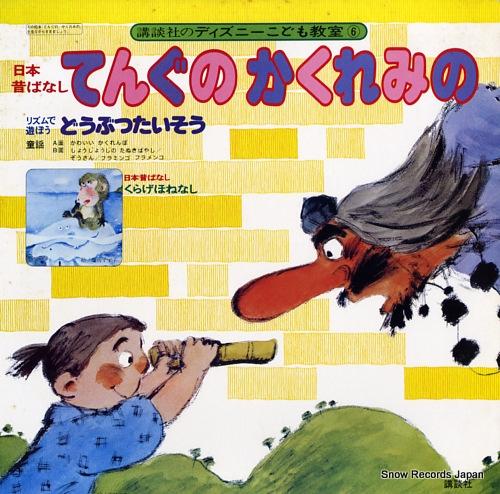 V/A tengu no kakuremino KDC-3002 - front cover