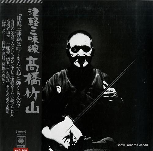 TAKAHASHI CHIKUZAN - tsugaru shamisen - 33T