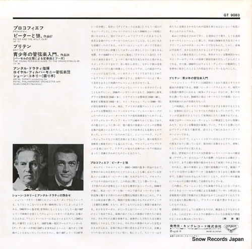DORATI, ANTAL prokofiev; peter and the wolf GT9083 - back cover