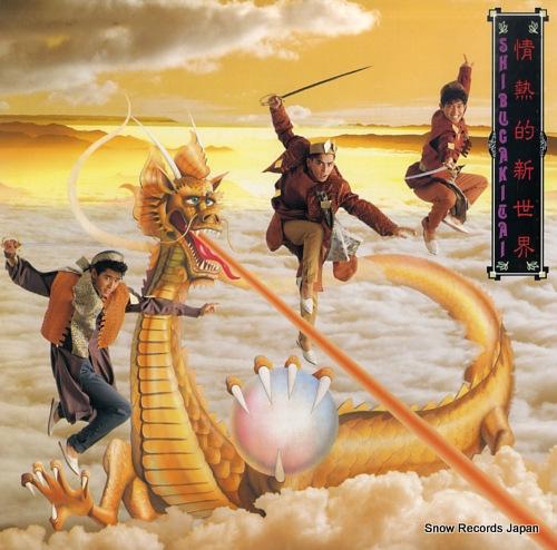 SHIBUGAKITAI passionate paradise 28AH2073 - front cover