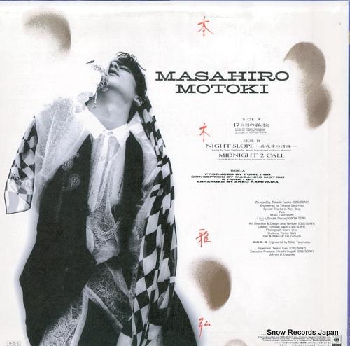 MOTOKI, MASAHIRO jyushichinichi meno kodoku 35AH2042 - back cover