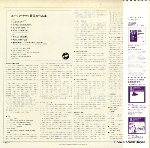 CERHA, FRIEDRICH / LOUIS DE FROMENT erik satie orchestral works H-5014V - back cover