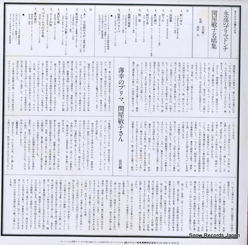 SEKIYA, TOSHIKO eien no prima donna SJX-1080-M - back cover