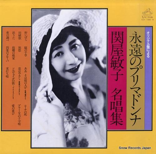 SEKIYA, TOSHIKO eien no prima donna SJX-1080-M - front cover