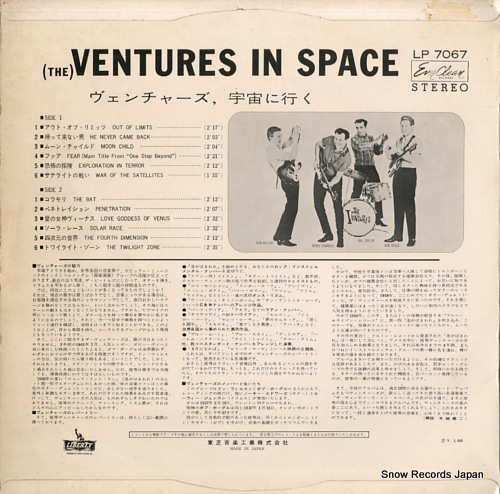 VENTURES, THE the ventures in space LP-7067 - back cover
