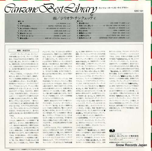 CINQUETTI, GIGLIOLA canzone best library GXC101 - back cover