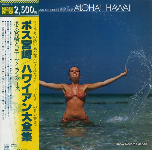 POSS MIYAZAKI aloha! hawaii 25AH463-4 - front cover