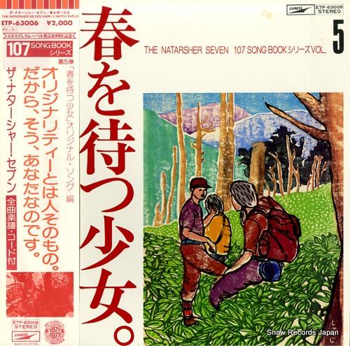 NATARSHER SEVEN, THE haru wo matsu shojyo / original song hen ETP-63006 - front cover