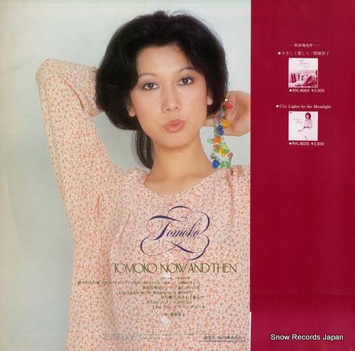 SORYO, TOMOKO tomoko now and then RVL-8032 - back cover