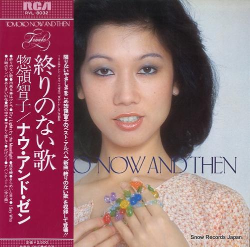 SORYO, TOMOKO tomoko now and then RVL-8032 - front cover