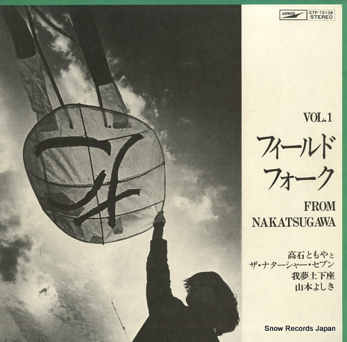 V/A the field folk vol.1 from nakatsugawa ETP-72138 - front cover