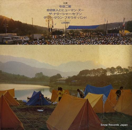 JDSN ikomaika hananoko picnic ETP-60310-11 - back cover