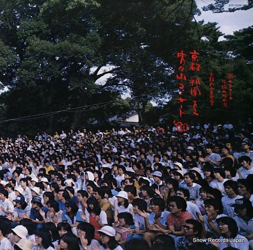 EI, ROKUSUKE kyoto gion natsu yoi yoi yama concert '80 ETP-72346.47 - front cover