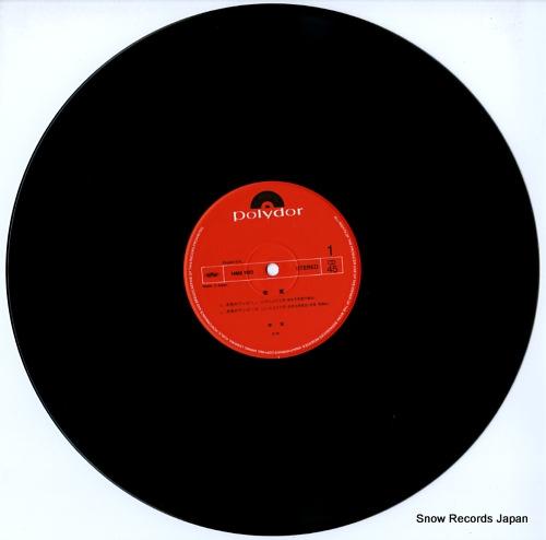 YASUHA mizuiro no wannpi-su 14MX1120 - disc
