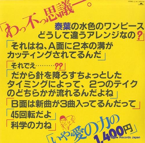 YASUHA mizuiro no wannpi-su 14MX1120 - front cover